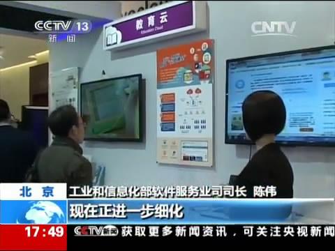 <strong>中国国际云计算技术和应用展览会暨论坛</strong>