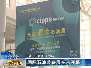 第十五届中国国际石油石化技术装备展览会报