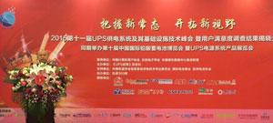 应邀参加2015年第十一届UPS供电系统峰会