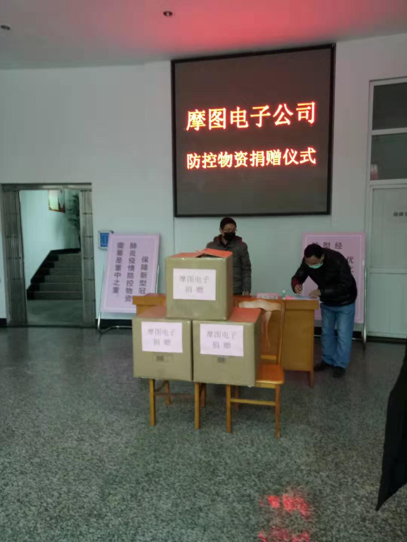 <strong>暖心!摩图电子向南陵县捐赠口罩10500个坚决</strong>