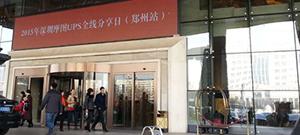 2015年深圳摩图UPS全线分享日(郑州)